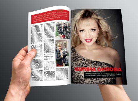 Marina_Orlova_magazine_photography