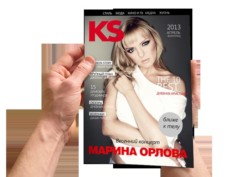 magazine_cover_marina_orlova_2